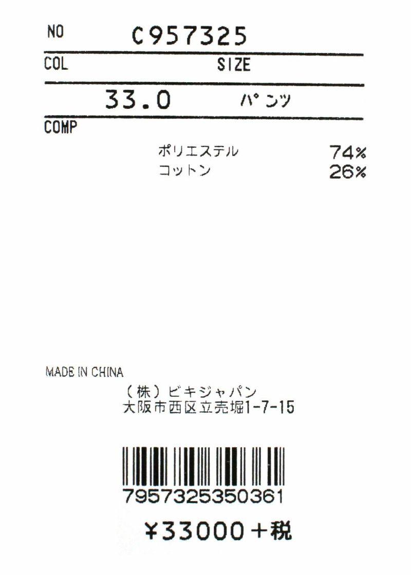 Picone Club-ピッコーネクラブ-C957325 パンツ