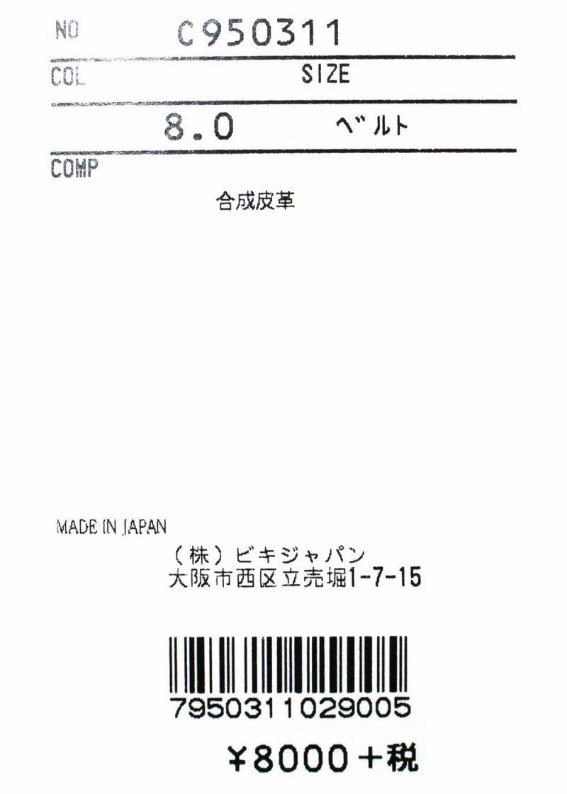Picone Club-ピッコーネクラブ-C950311 ベルト