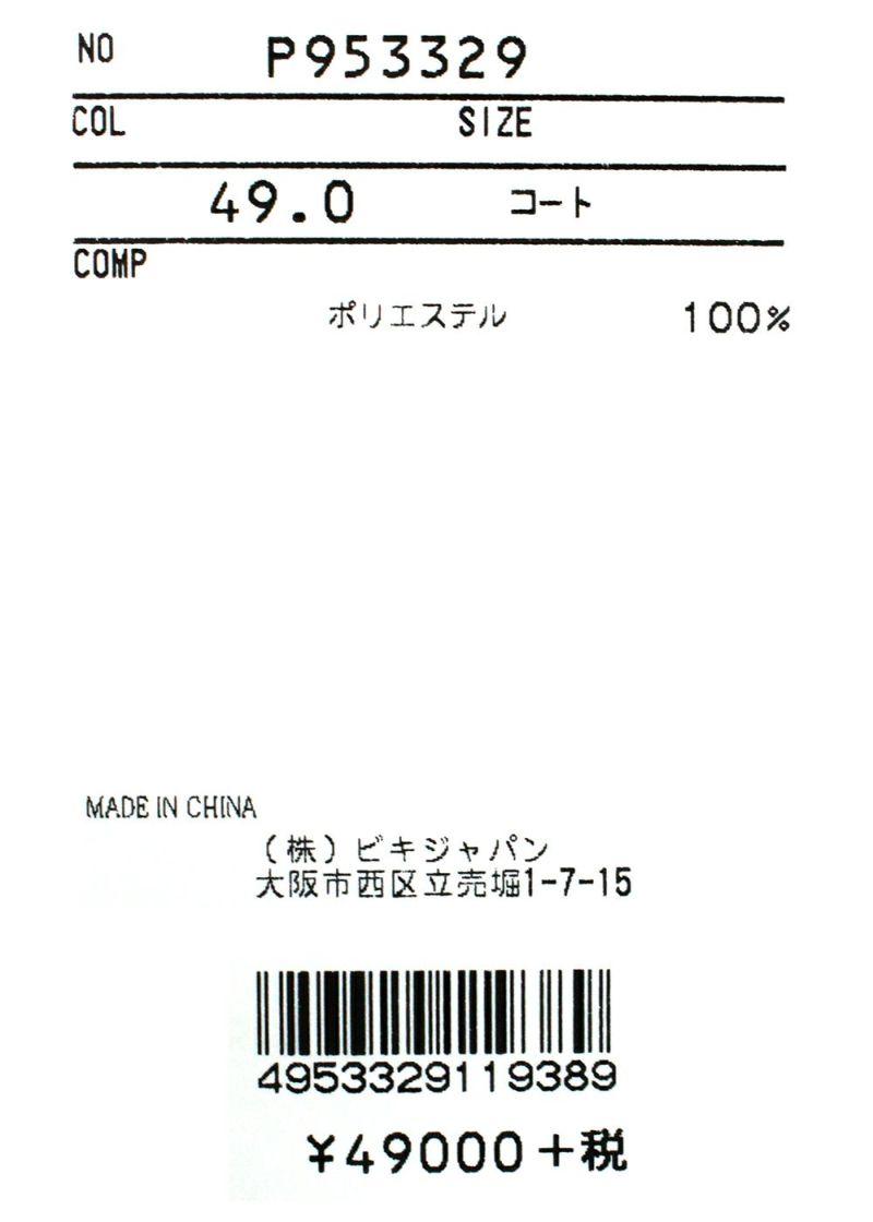 STUDIO PICONE-スタジオピッコーネ-P953329 コート