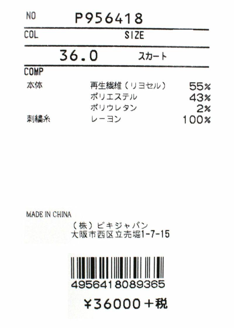 STUDIO PICONE-スタジオピッコーネ-P956418 スカート