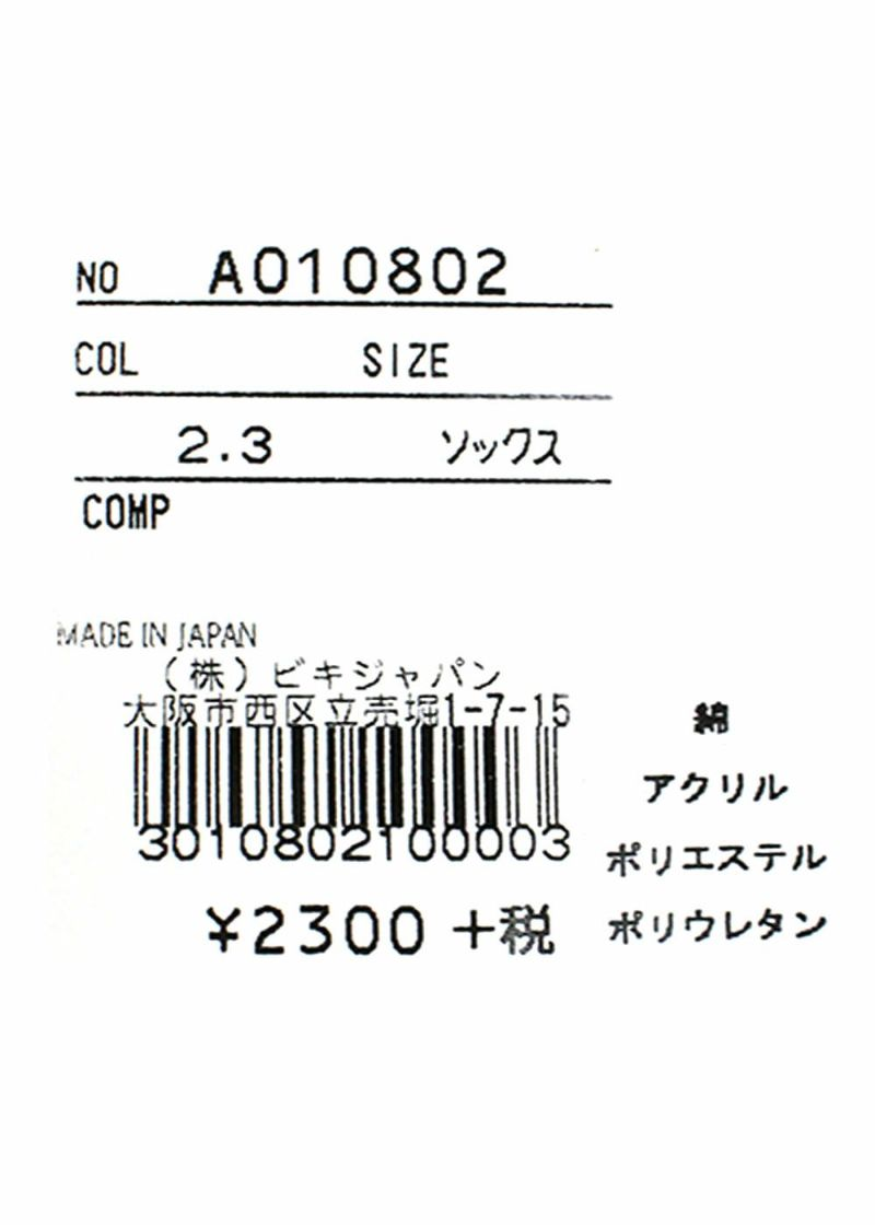archivio-アルチビオ-A010802 ソックス