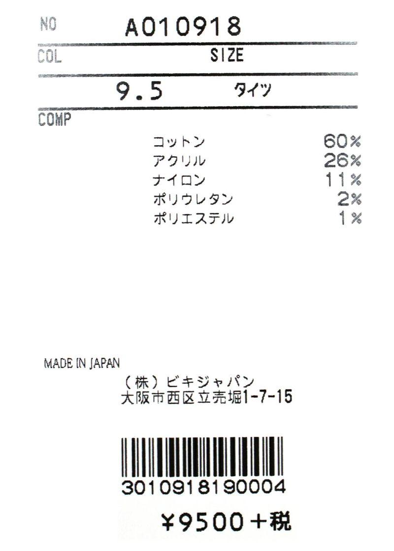 archivio-アルチビオ-A010918 タイツ