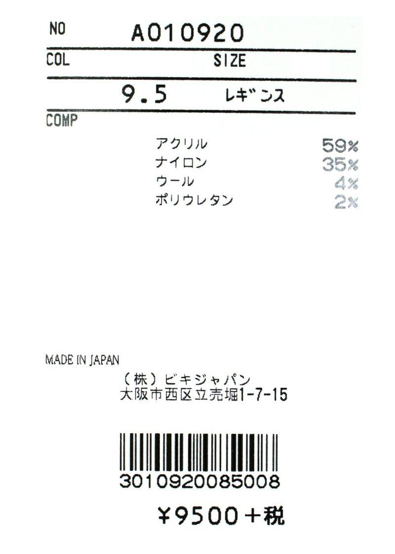 archivio-アルチビオ-A010920 レギンス
