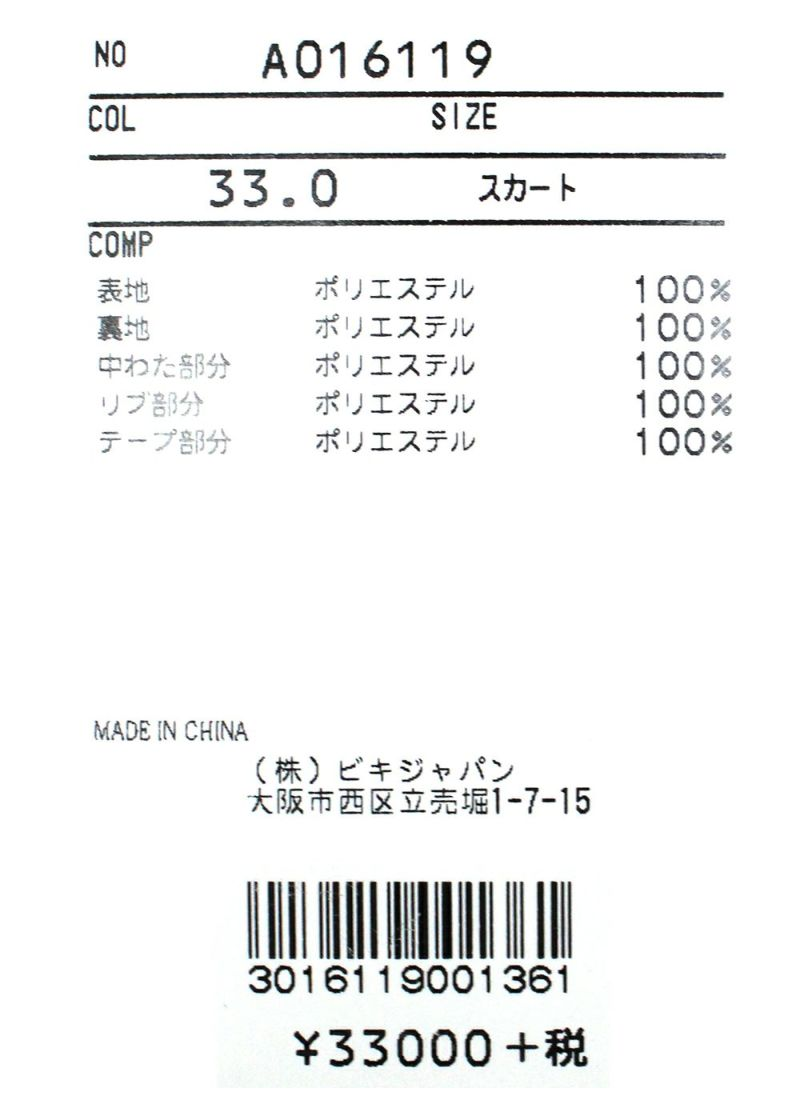 archivio-アルチビオ-A016119スカート