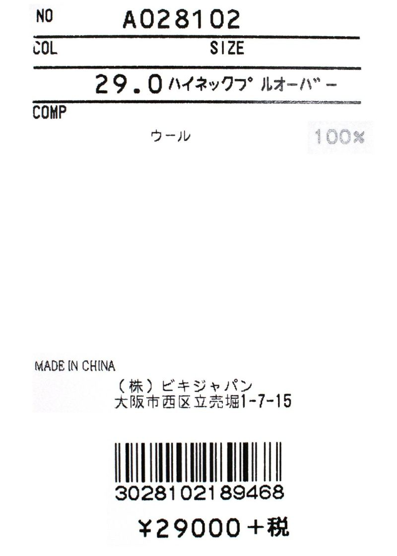 archivio-アルチビオ-A028102 ハイネックプルオーバー