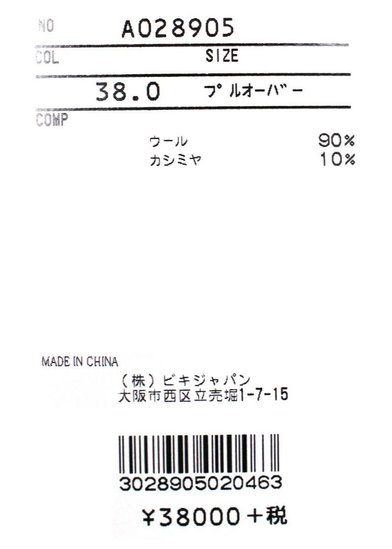 archivio-アルチビオ-A028905 プルオーバー