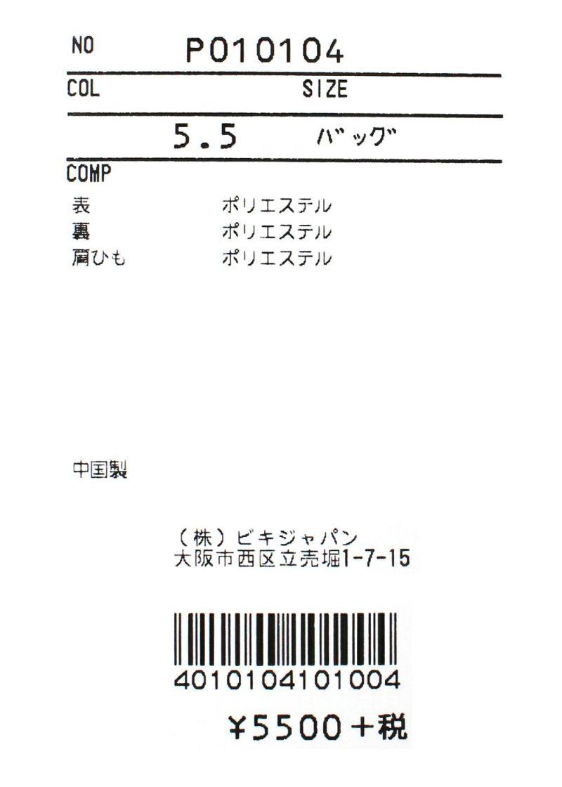 studiopicone-スタジオピッコーネ-P010104バッグ