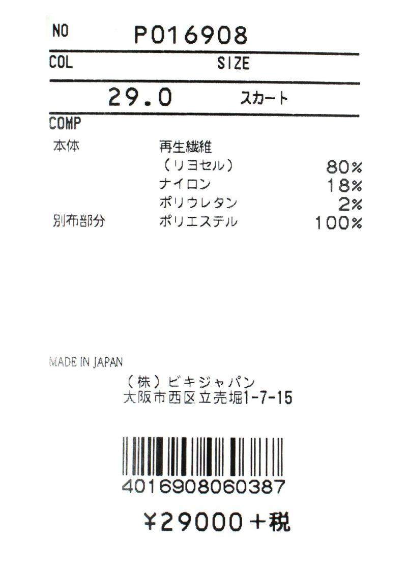 STUDIO PICONE-スタジオピッコーネ-P016908 スカート