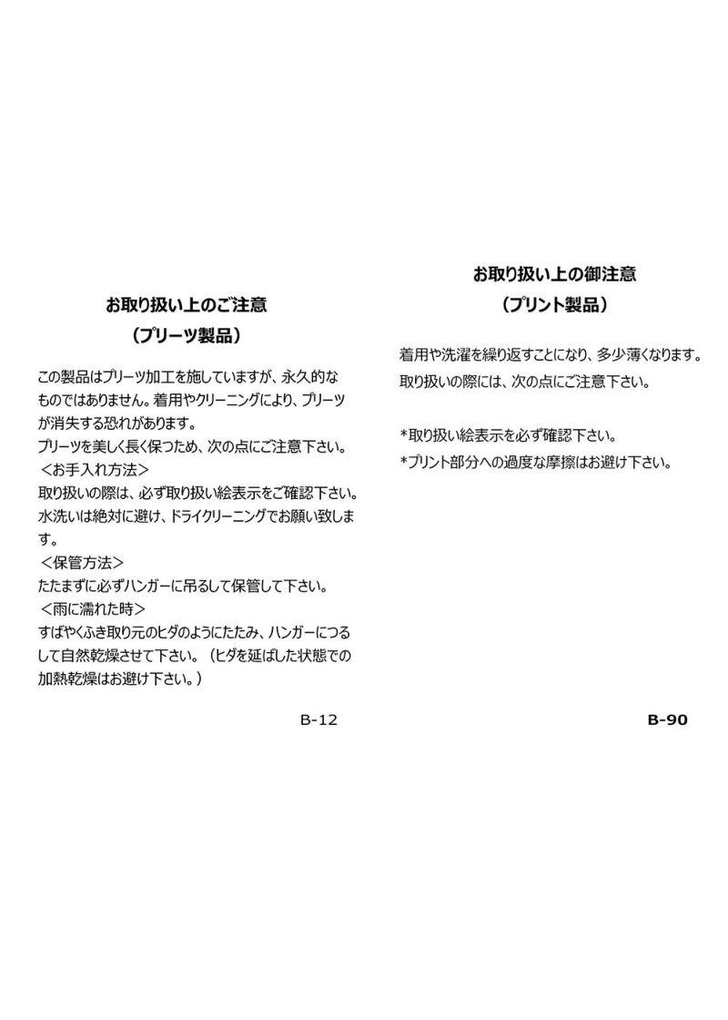 STUDIO PICONE-スタジオピッコーネ-P016957 スカート
