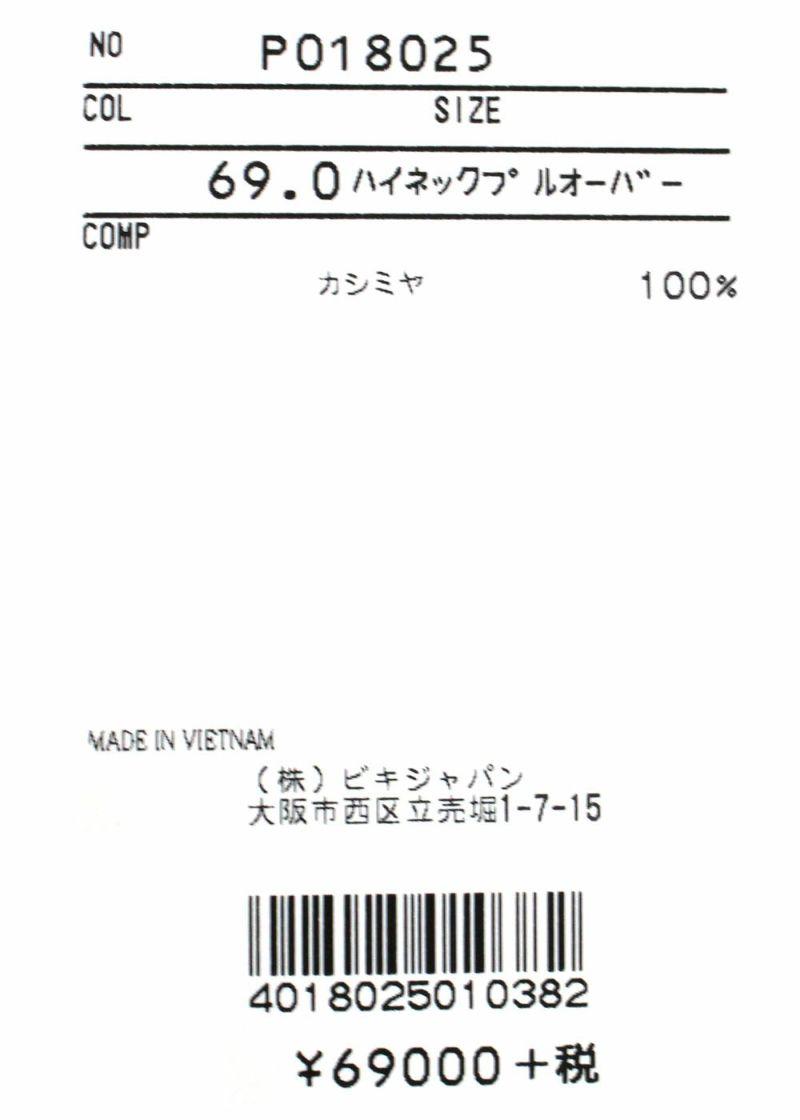 STUDIO PICONE-スタジオピッコーネ-P018025 カシミヤ100%ハイネックニット