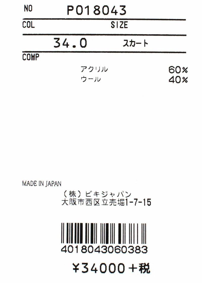 STUDIO PICONE-スタジオピッコーネ-P018043 スカート