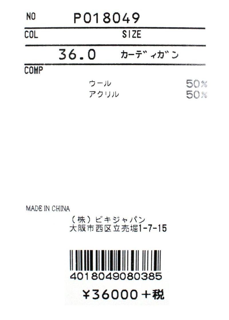 STUDIO PICONE-スタジオピッコーネ-P018049 カーディガン