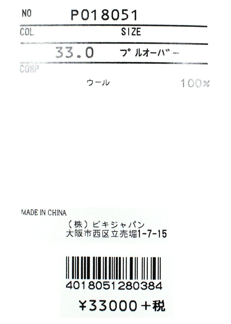 STUDIO PICONE-スタジオピッコーネ-P018051 プルオーバー