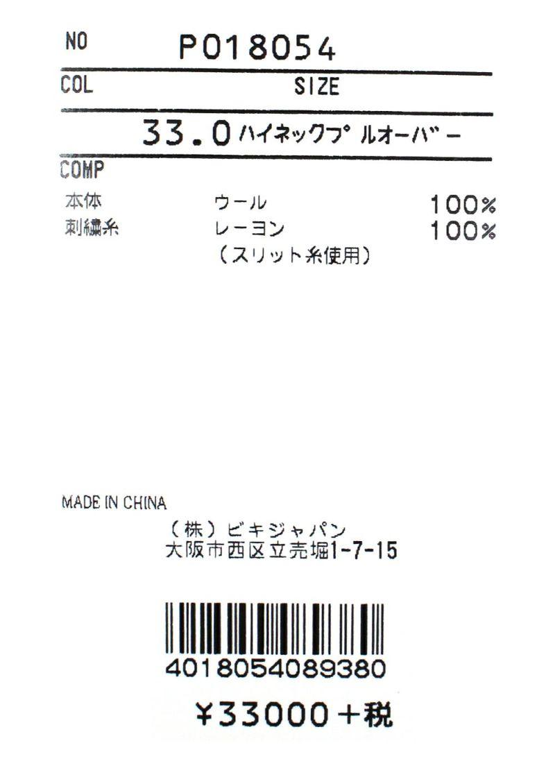 STUDIO PICONE-スタジオピッコーネ-P018054 ハイネックプルオーバー