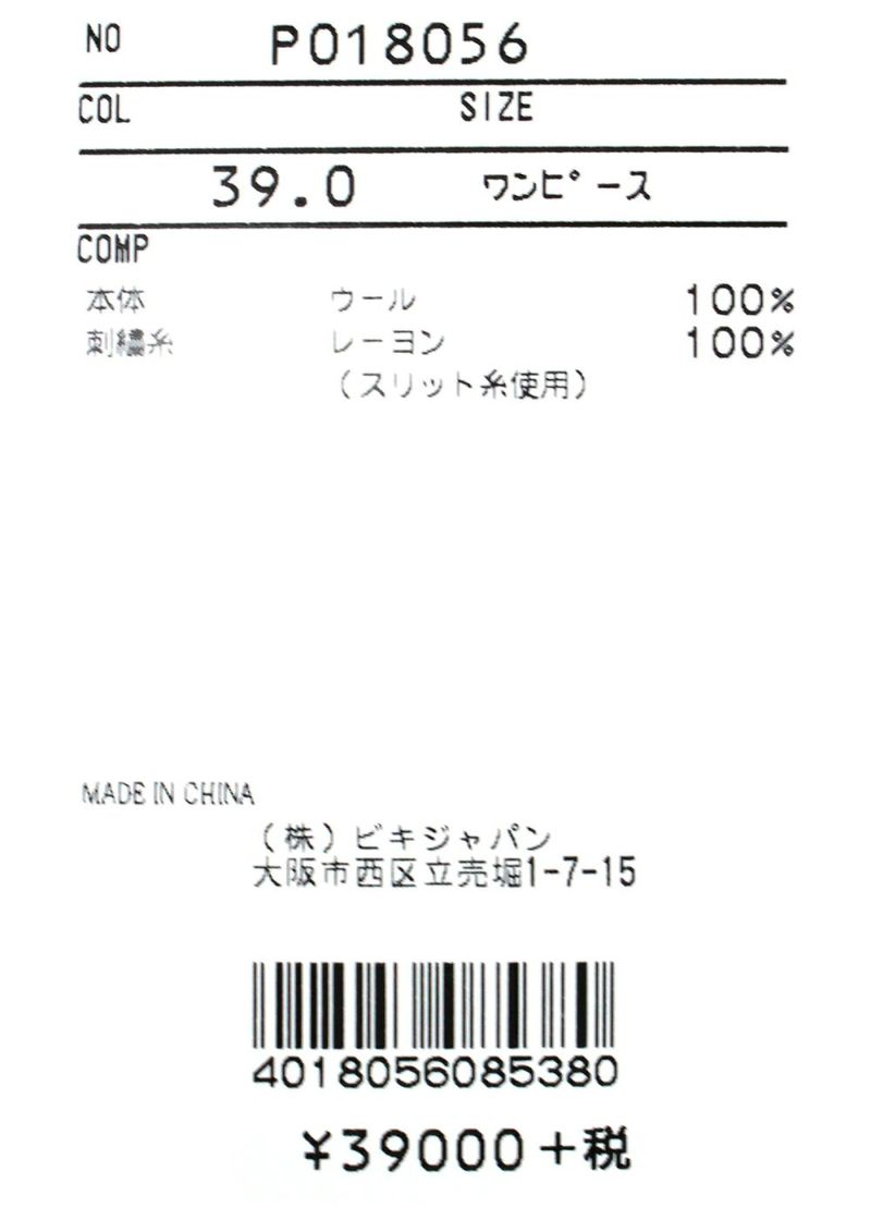 STUDIO PICONE-スタジオピッコーネ-P018056 ワンピース