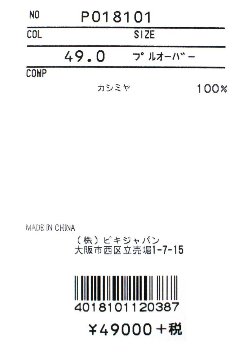 studiopicone-スタジオピッコーネ-P018101タートルネックプルオーバー