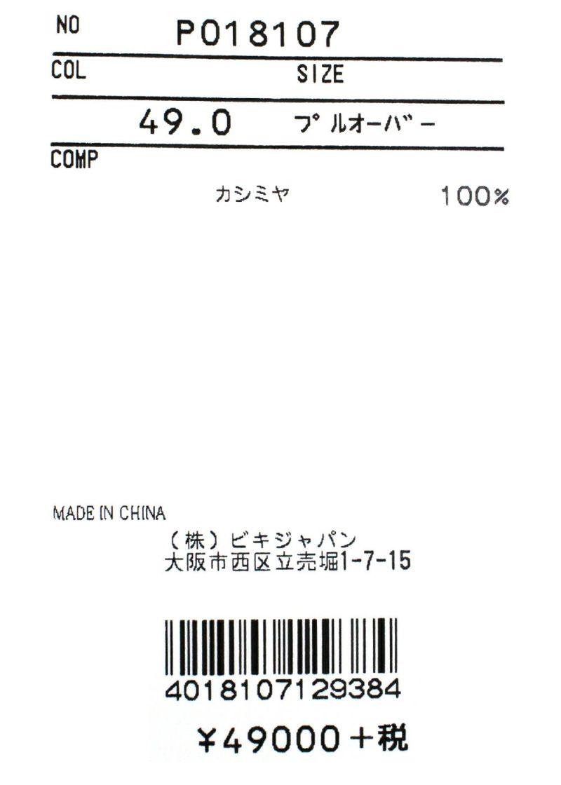STUDIO PICONE-スタジオピッコーネ-P018107 プルオーバー