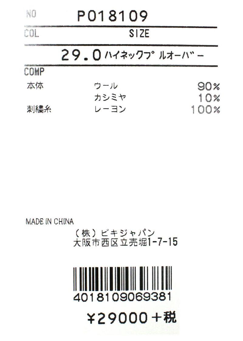 STUDIO PICONE-スタジオピッコーネ-P018109 ハイネックニットプルオーバー