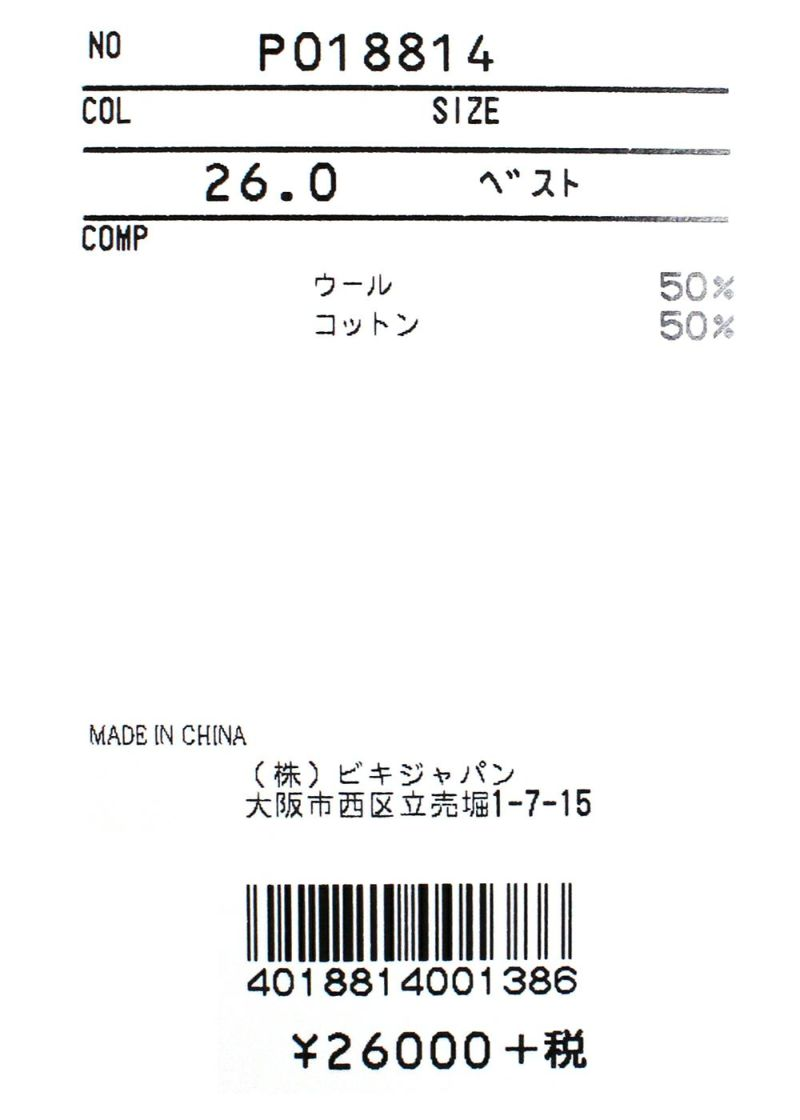 STUDIO PICONE-スタジオピッコーネ-P018814 ベスト