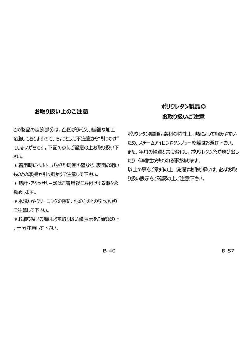 STUDIO PICONE-スタジオピッコーネ-P019030 レギンス