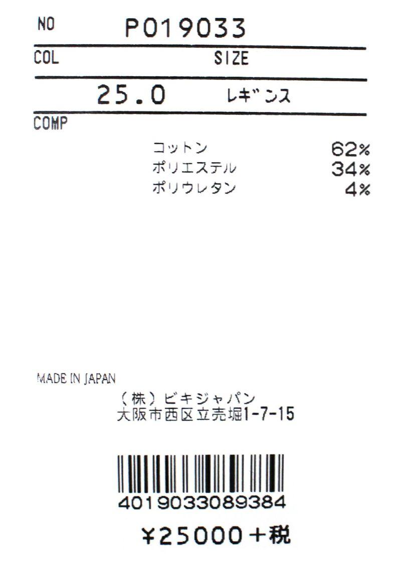 STUDIO PICONE-スタジオピッコーネ-P019033 レギンス