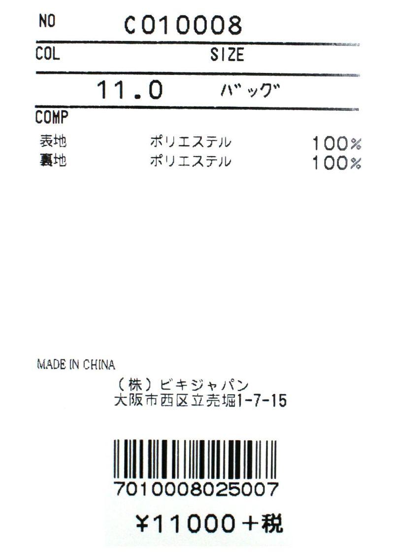 Picone Club-ピッコーネクラブ-C010008 バッグ
