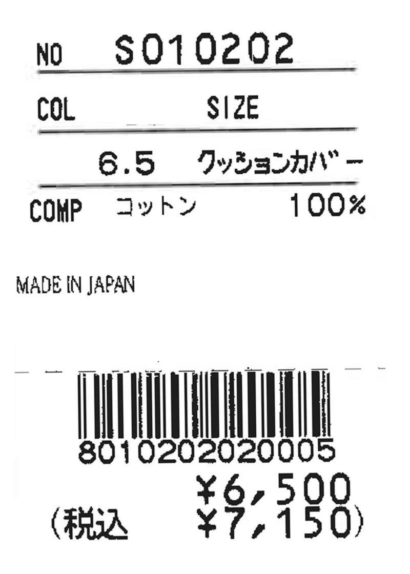 CASA PICONE-カーサピッコーネ-S010202クッションカバー シマウマ