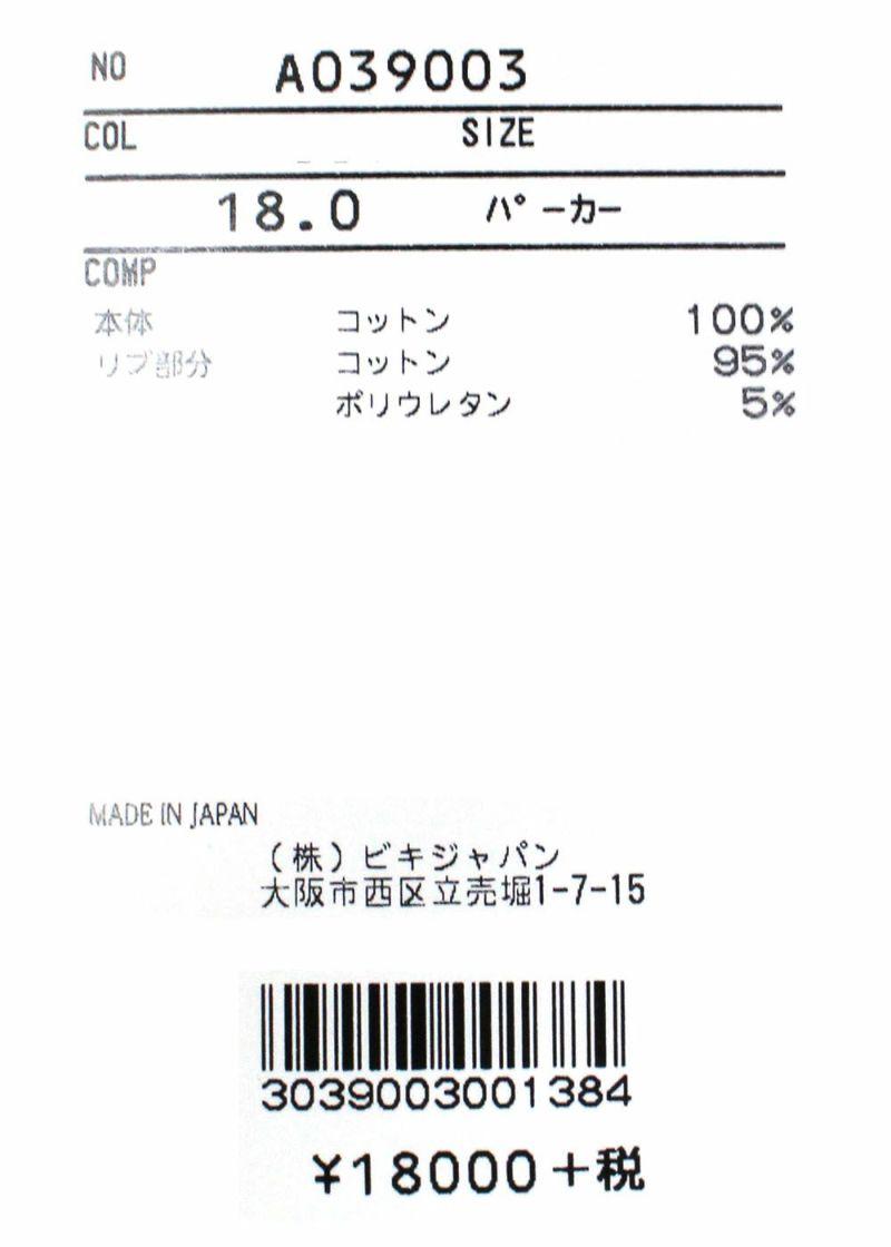 archivio-アルチビオ-【GO TO GREEN】 A039003パーカー