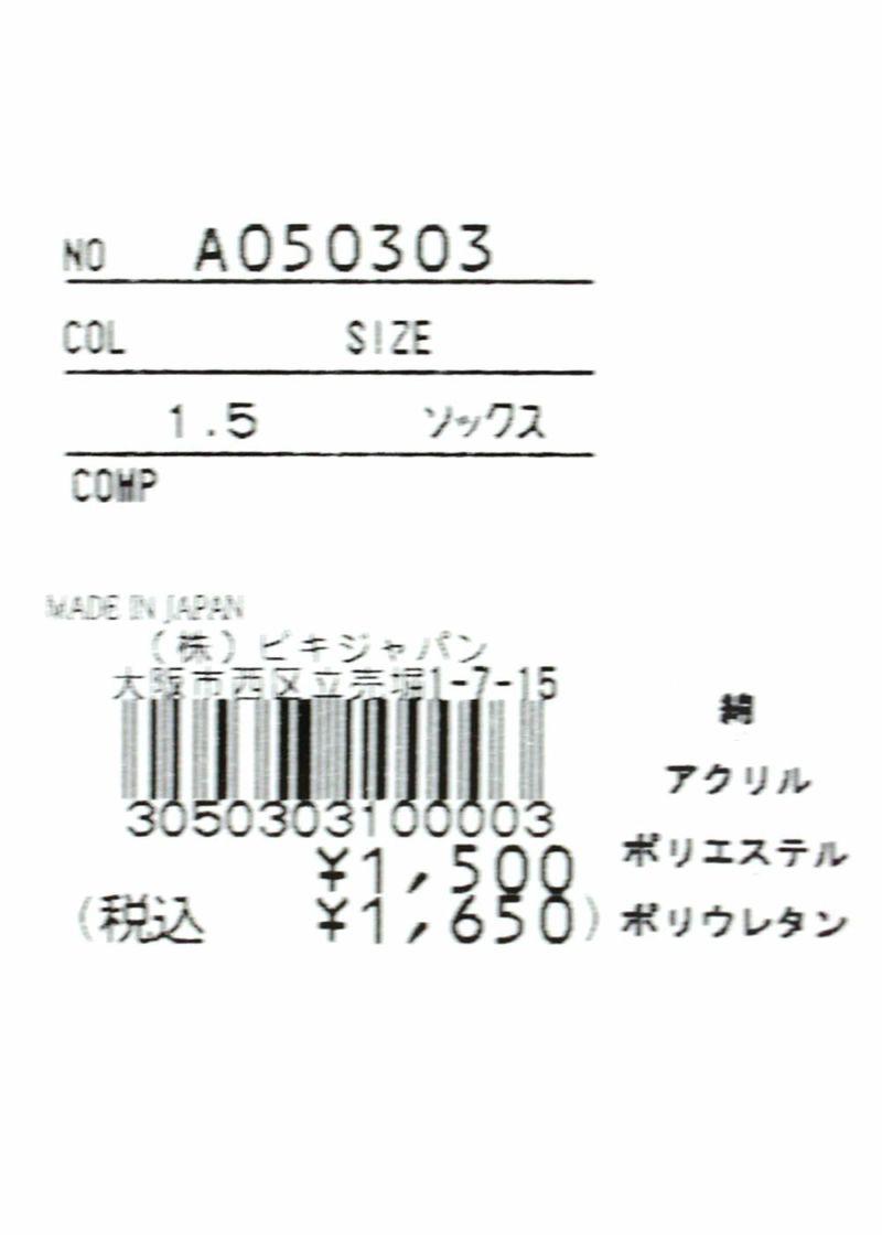 archivio-アルチビオ- A050303 ソックス