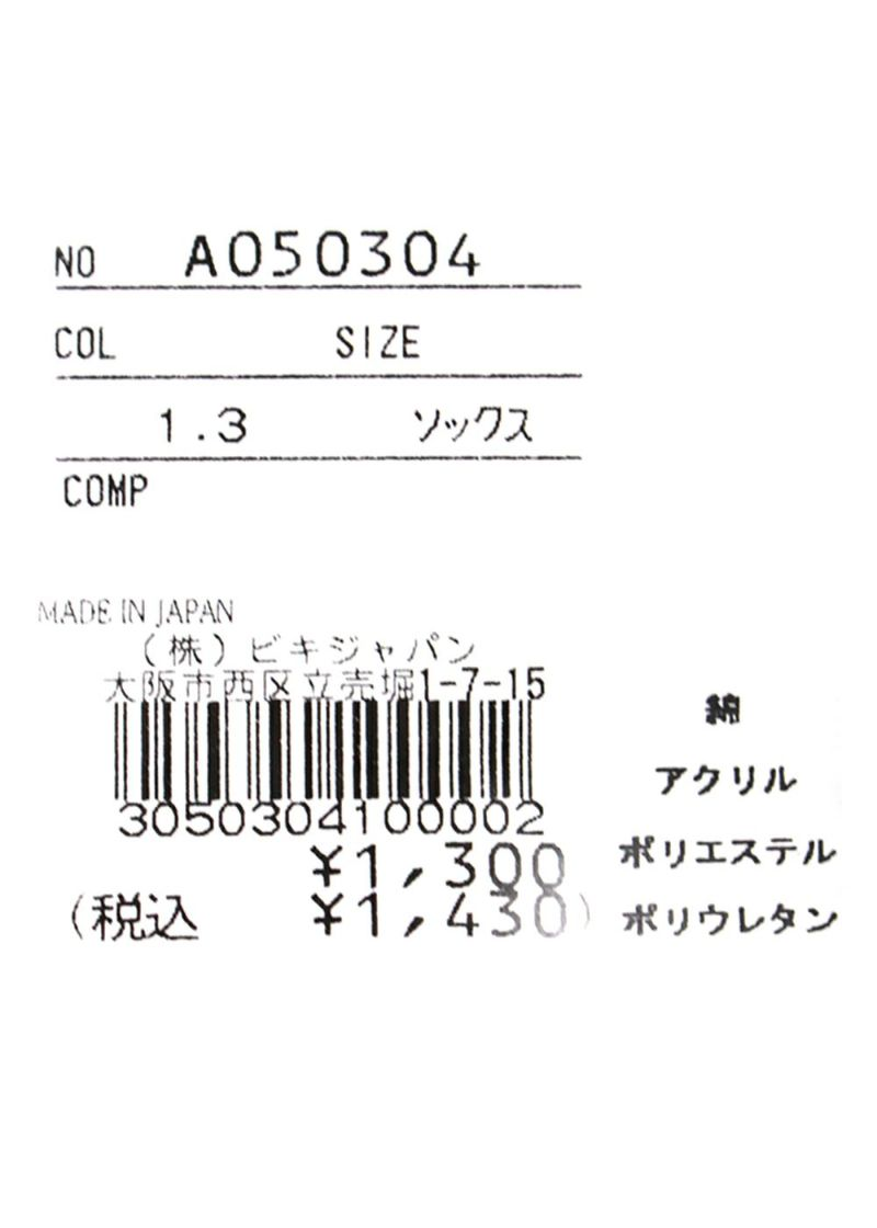 archivio-アルチビオ-A050304 ソックス