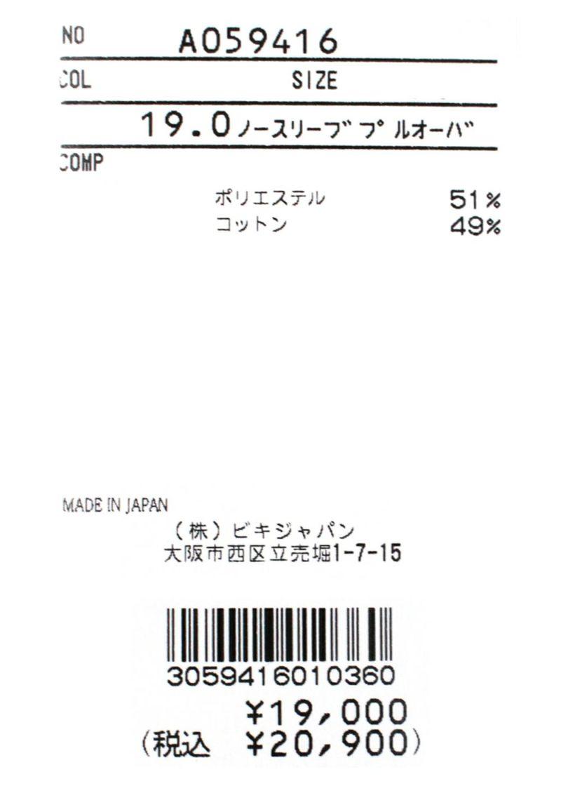 archivio-アルチビオ-A059416 ノースリーブ