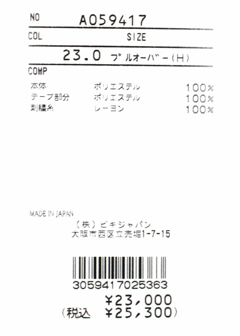 archivio-アルチビオ- A059417 プルオーバー