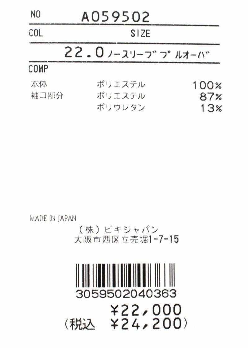 archivio-アルチビオ-A059502 ノースリーブ