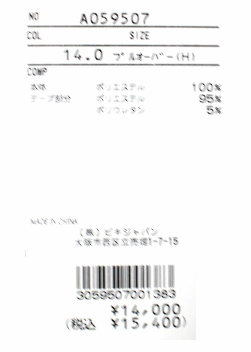 archivio-アルチビオ-A059507 プルオーバー
