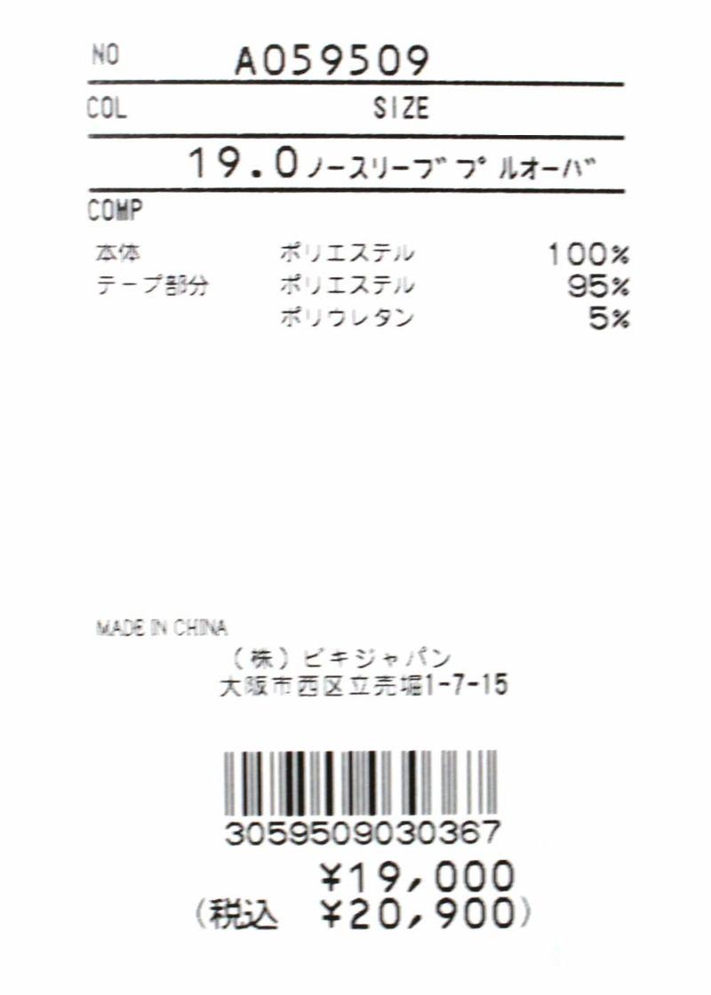 archivio-アルチビオ- A059509 ノースリーブ