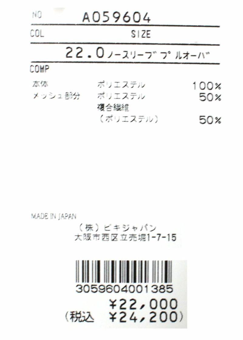 archivio-アルチビオ- A059604 ノースリーブ