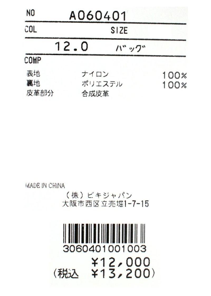 archivio-アルチビオ-A060401 バッグ