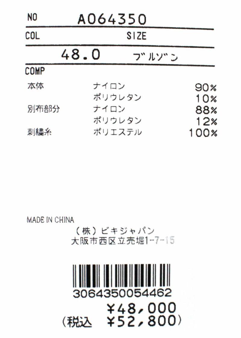 archivio-アルチビオ- A064350 【肥野竜也×archivioコラボ】ブルゾン