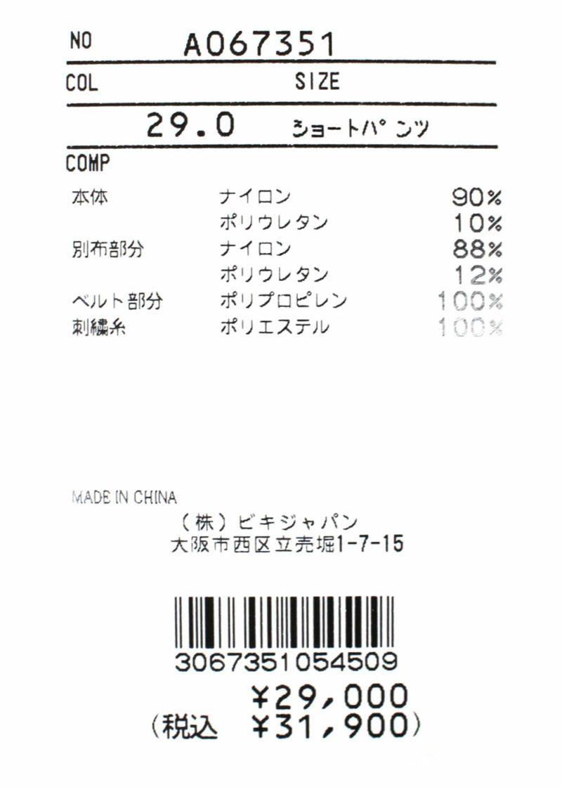 archivio-アルチビオ-A067351 【肥野竜也×archivioコラボ】ショートパンツ