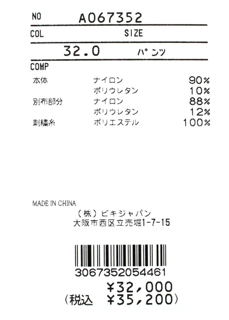 archivio-アルチビオ- A067352 【肥野竜也×archivioコラボ】パンツ