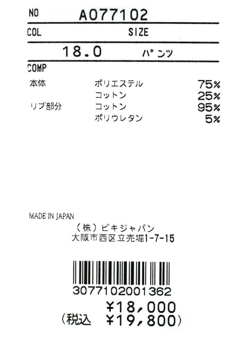 archivio-アルチビオ-A077102ジョガーパンツ
