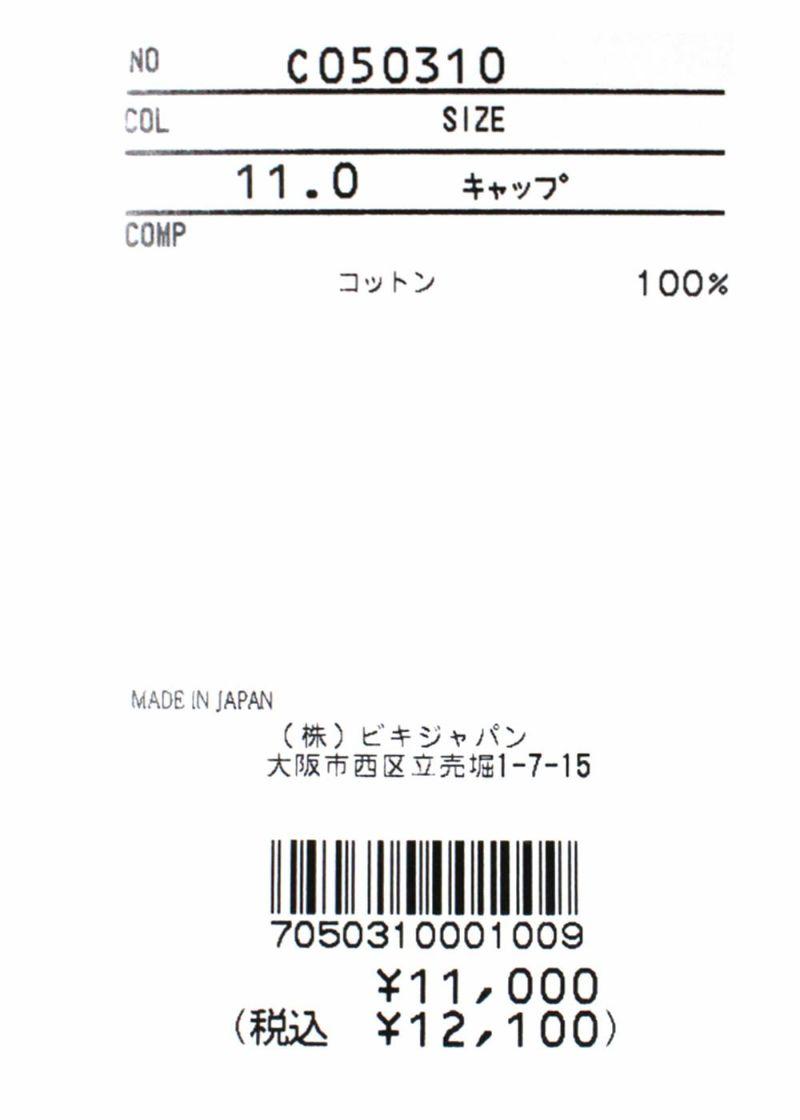 piconeclub-ピッコーネクラブ- C050310 2wayキャップ