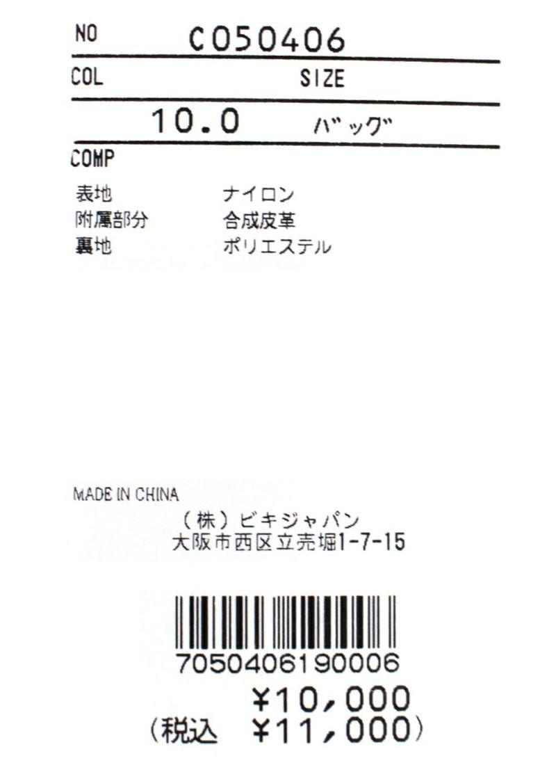 piconeclub-ピッコーネクラブ- C050406 カートバッグ