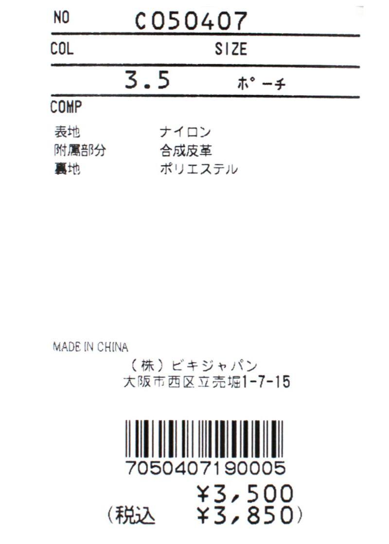 piconeclub-ピッコーネクラブ-C050407 ボールケース