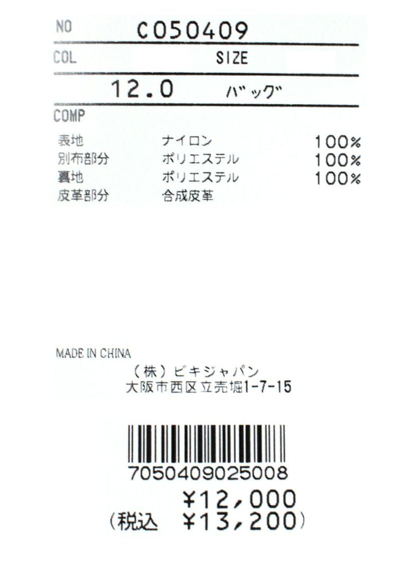piconeclub-ピッコーネクラブ-C050409 バッグ