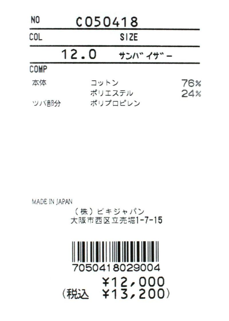 piconeclub-ピッコーネクラブ-C050418 サンバイザー