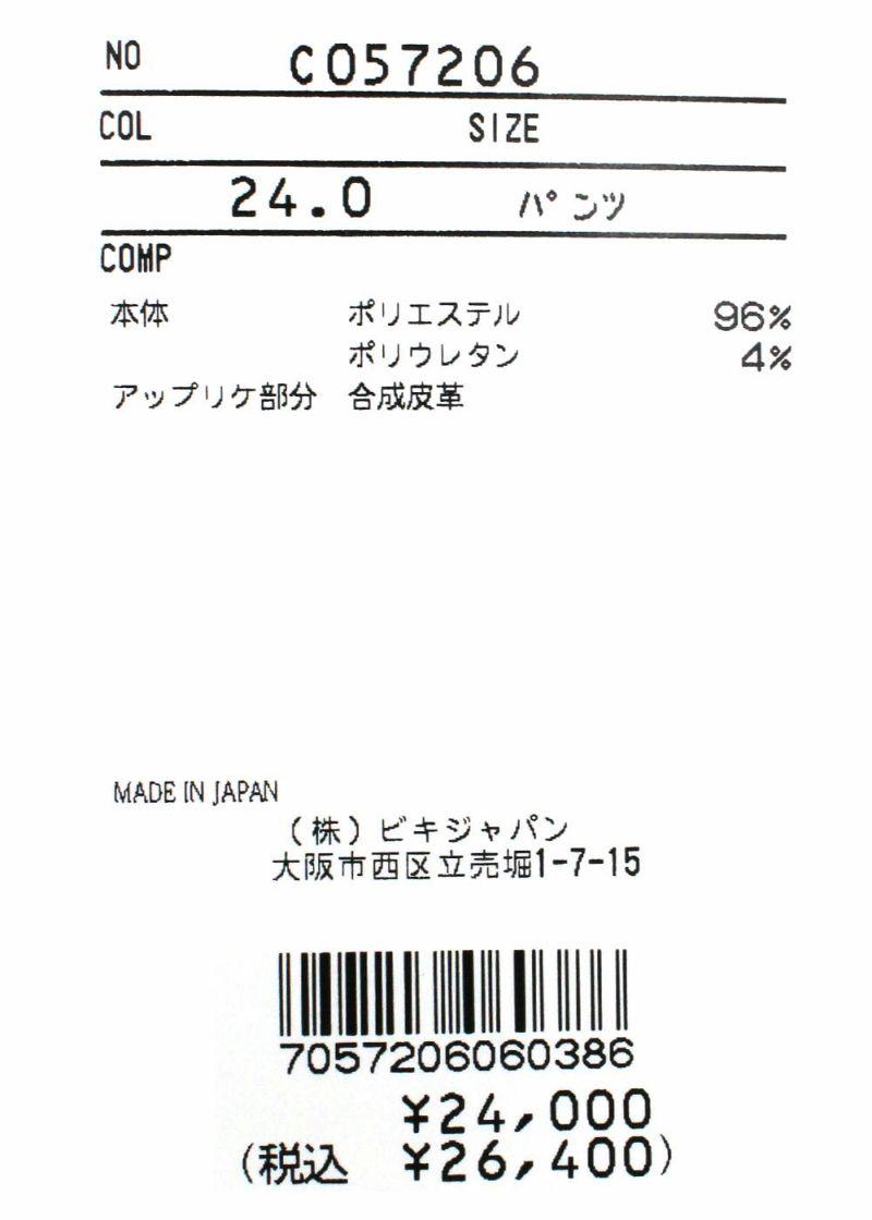 piconeclub-ピッコーネクラブ-C057206 パンツ