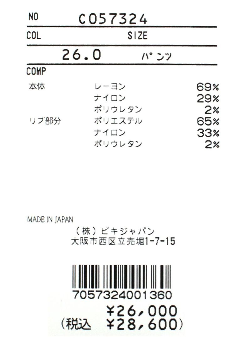 piconeclub-ピッコーネクラブ- C057324 パンツ