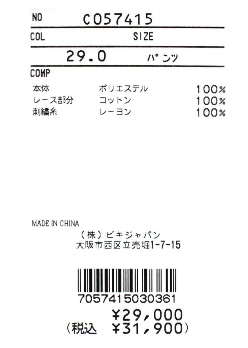 piconeclub-ピッコーネクラブ- C057415 パンツ
