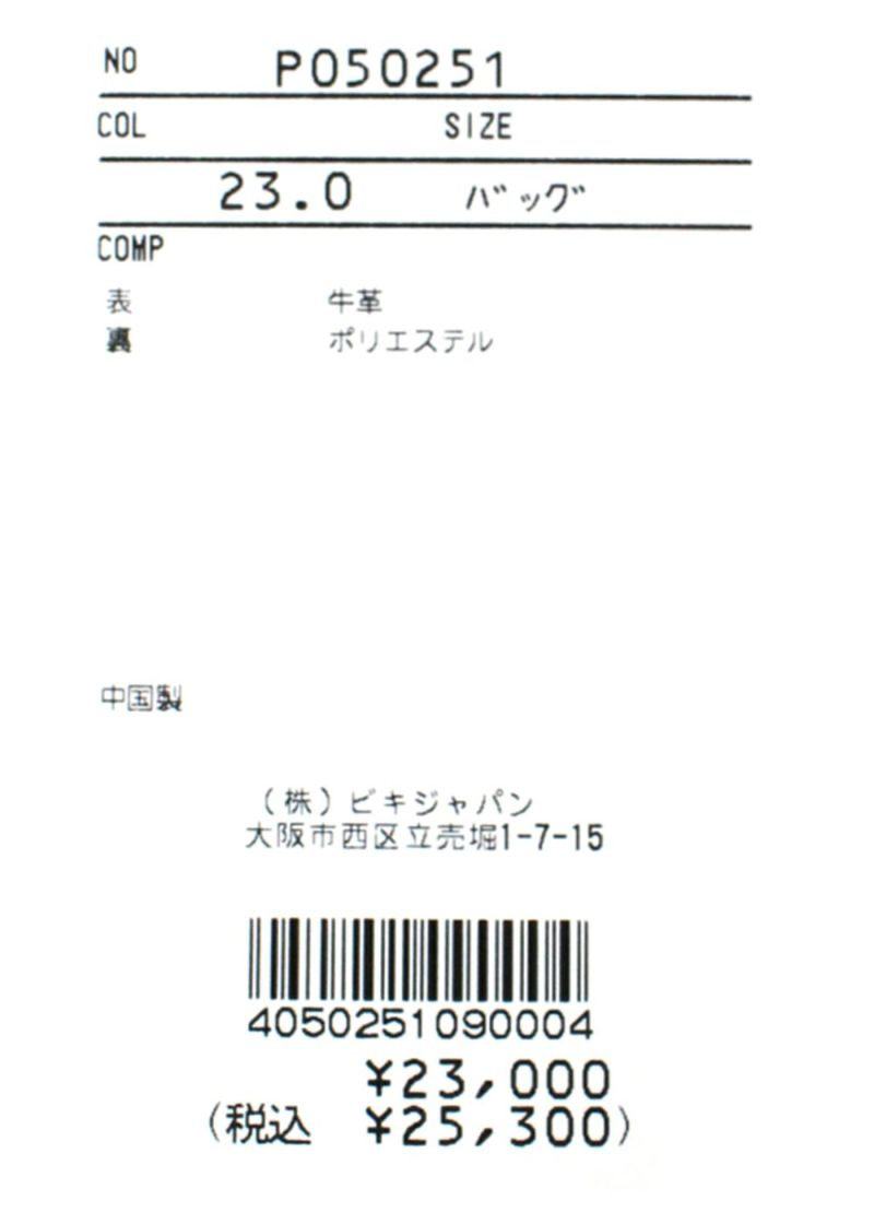studiopicone-スタジオピッコーネ-P050251 バッグ